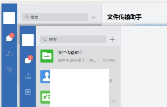 企业微信双开工具下载