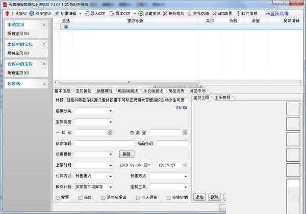 天音淘宝数据包上传软件下载