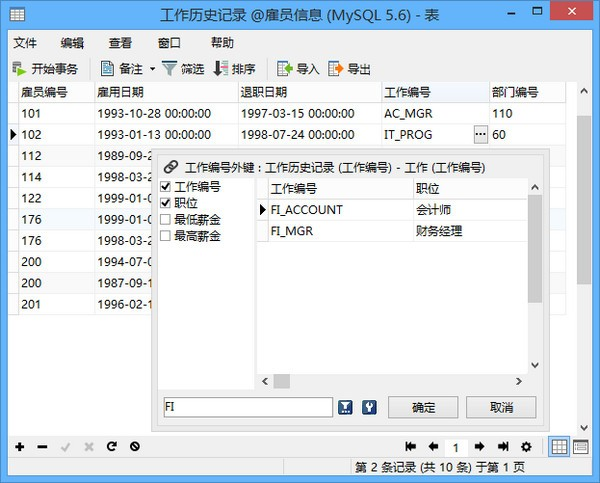 Navicat Premium下载