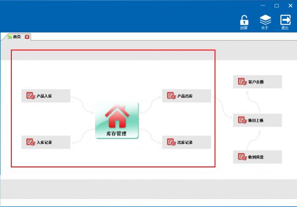 最简产品库存管理系统下载