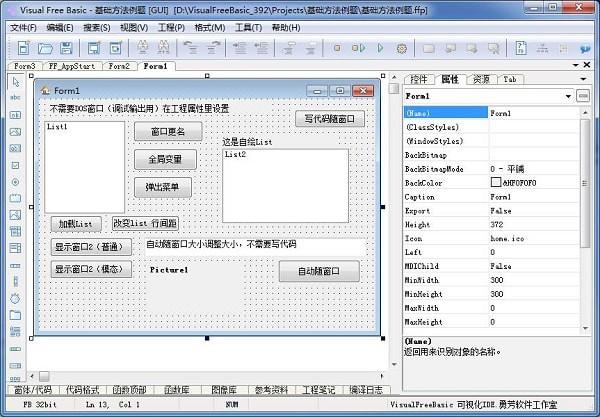 VisualFreeBasic(可视化编程环境)下载