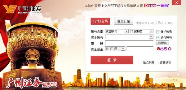 广州证券期权宝下载