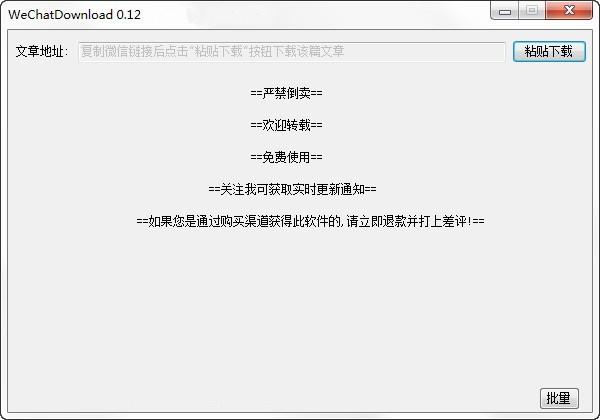 微信公众号文章下载器下载
