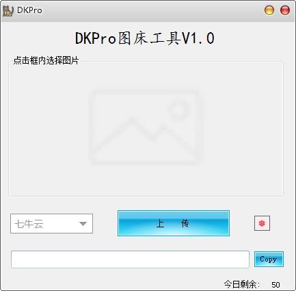 DKPro图床工具下载
