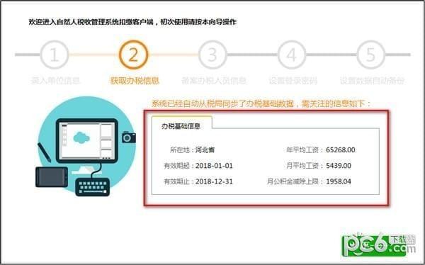 四川省自然人税收管理系统扣缴客户端下载
