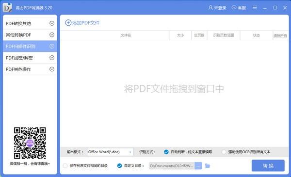 得力PDF转换器下载