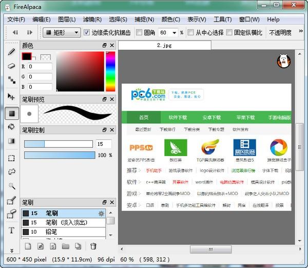 firealpaca(绘画软件)下载