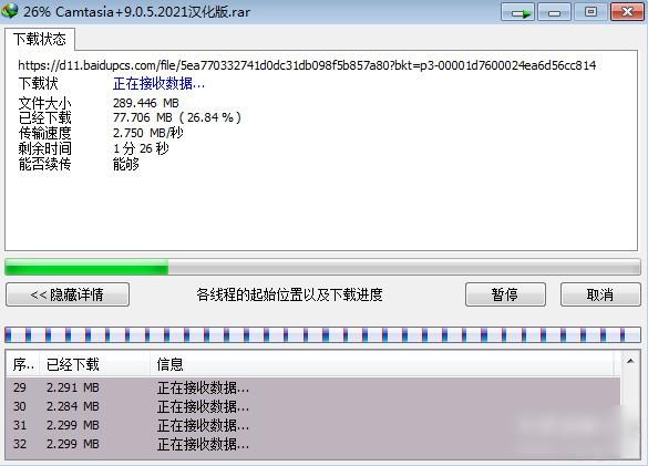 Internet Download Manager(idm下载器)下载