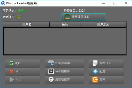 TP-LINK网桥集中管理软件下载