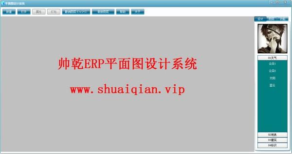 帅乾ERP平面图设计系统下载