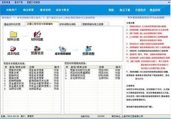 精易工程项目管理软件下载