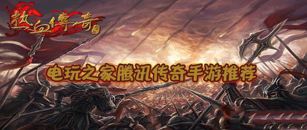 腾讯传奇手游推荐软件合辑