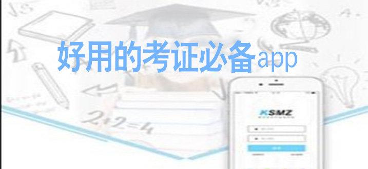 好用的考证必备app软件合辑