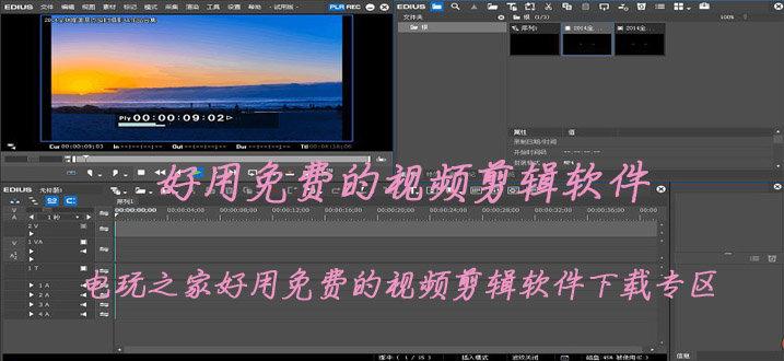 好用免费的视频剪辑软件