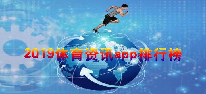 体育资讯app