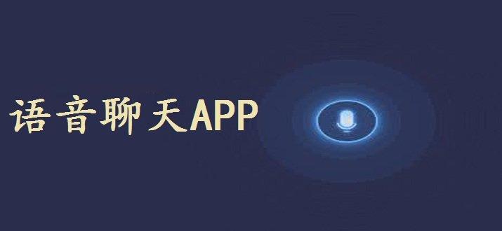 语音聊天app软件合辑