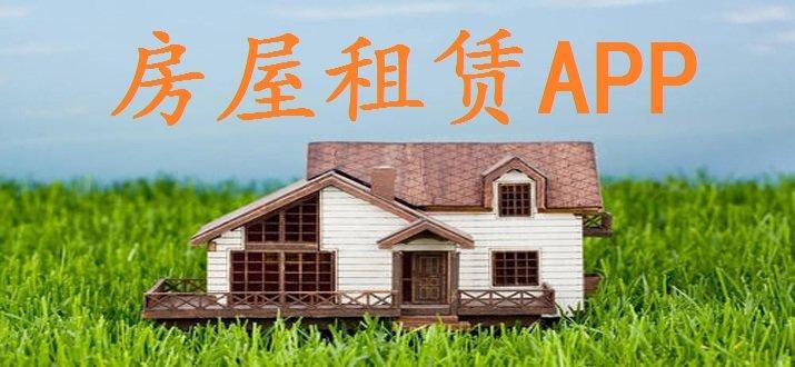 房屋租赁app