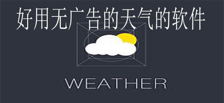 无广告的天气软件