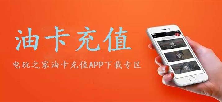 油卡充值app