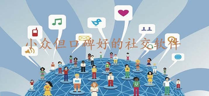 小众但口碑好的社交软件