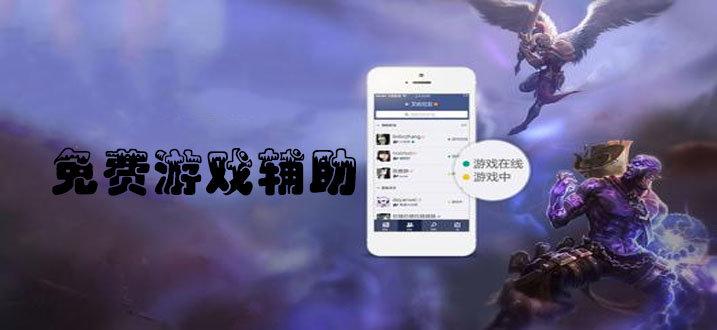 2019免费游戏辅助app
