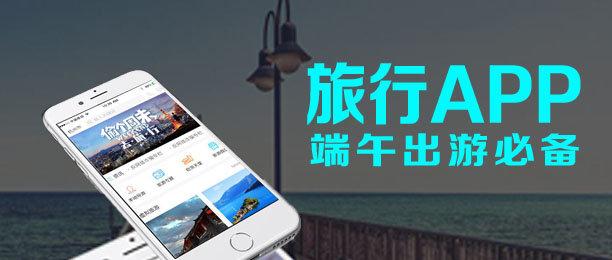 端午必备的旅行app