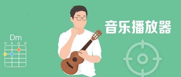 好用的音乐播放器app软件合辑