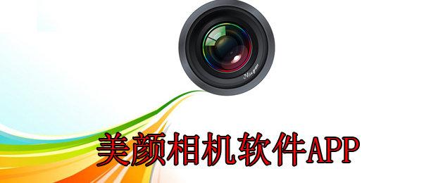 美颜相机软件app