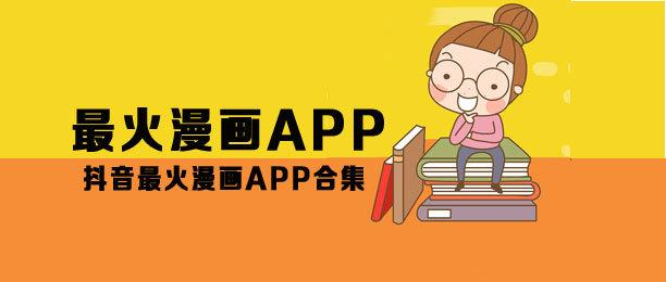 抖音最火漫画app