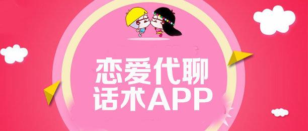 恋爱代聊话术app软件合辑