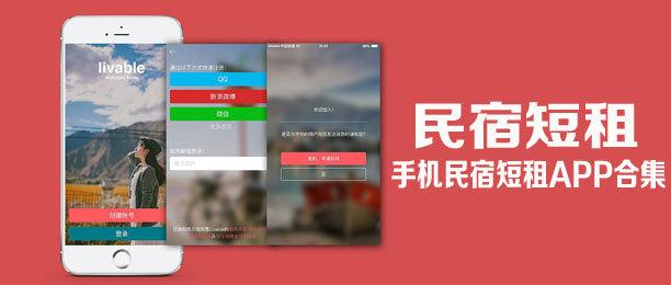 民宿短租app