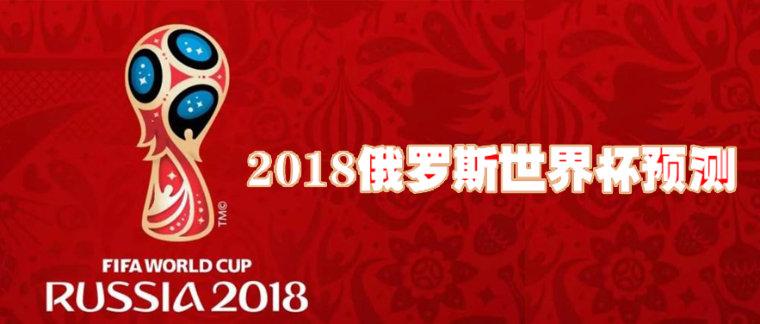 2018俄罗斯世界杯赛事预测软件合辑