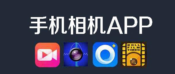 手机相机app软件合辑