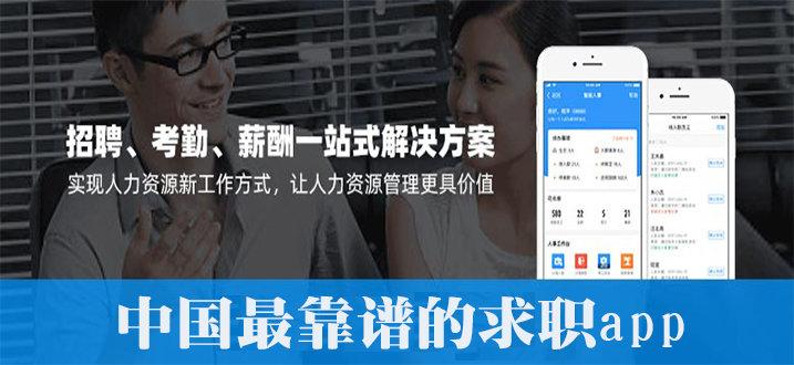 中国最靠谱的求职app
