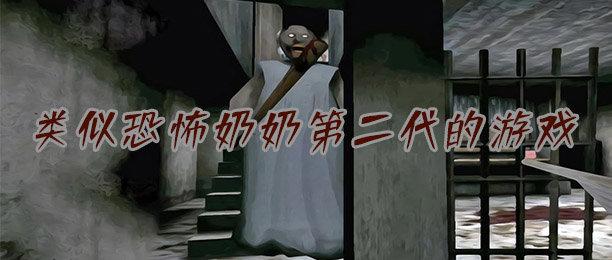 类似恐怖奶奶第二代的游戏软件合辑