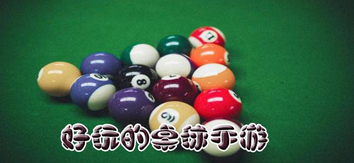 好玩的桌球手游