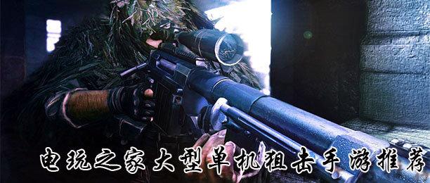 大型单机狙击手游软件合辑