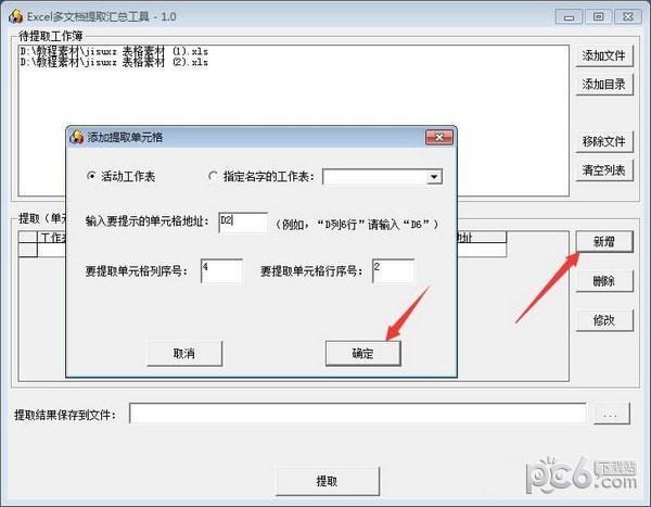 Excel多文档提取汇总工具下载