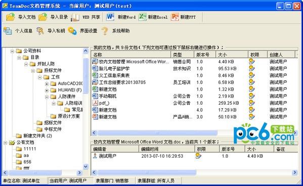 teamDoc文档管理系统下载