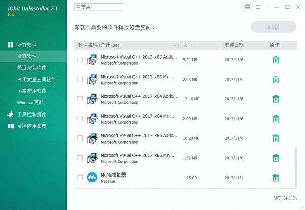 IObit Uninstaller Pro下载