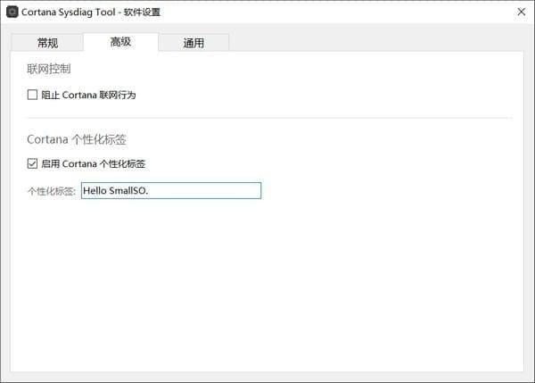 Cortana Sysdiag Tool(系统辅助软件)下载