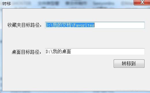 一键转移桌面文件工具下载