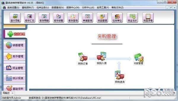 里诺进销存管理系统下载