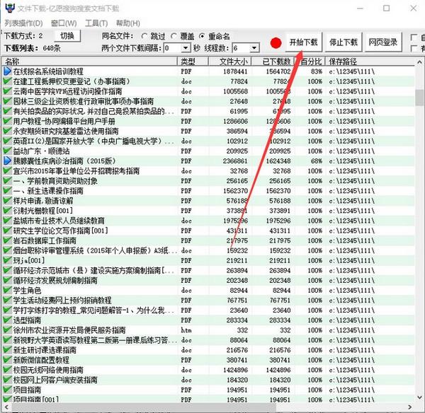 亿愿搜狗搜索文档下载工具下载