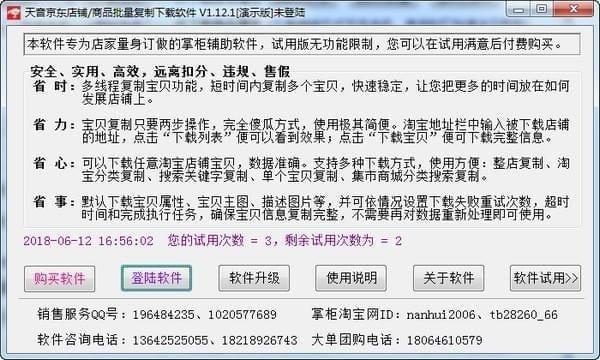 天音京东店铺/商品批量复制下载软件下载