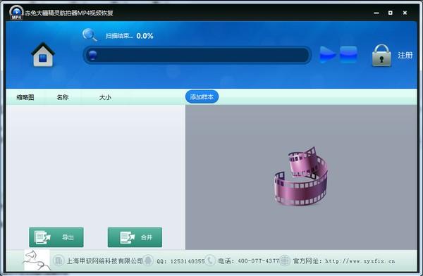 赤兔大疆精灵航拍器MP4视频恢复下载