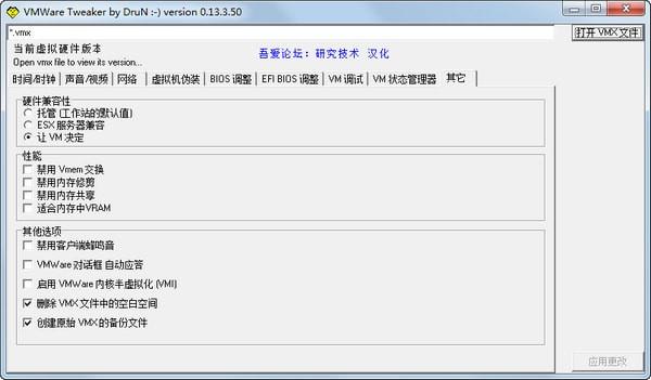 VM Tweaker(vmware调整工具)下载
