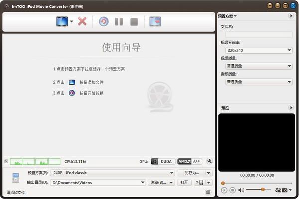 ImTOO iPod Movie Converter(iPod电影转换器)下载