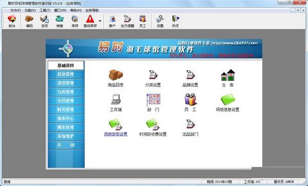 易时羽毛球馆管理软件下载