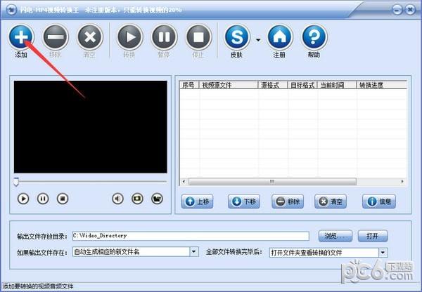 闪电MP4视频转换王下载